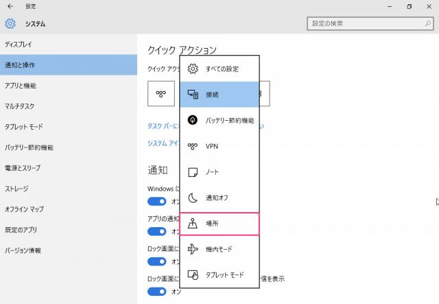 windows-10-quick-actions-14