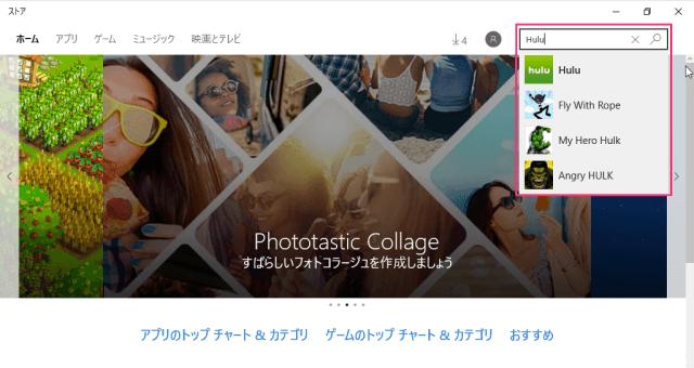 windows-10-store-app-hulu-03