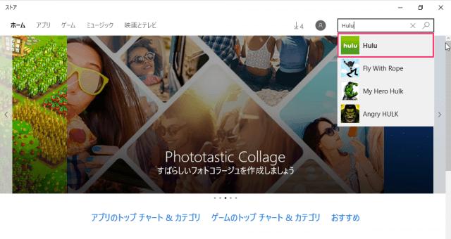 windows-10-store-app-hulu-04