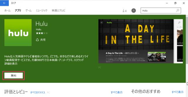 windows-10-store-app-hulu-05