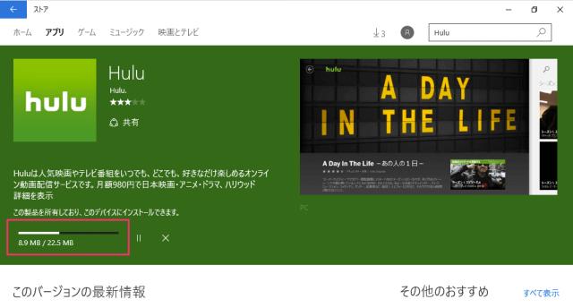 windows-10-store-app-hulu-08