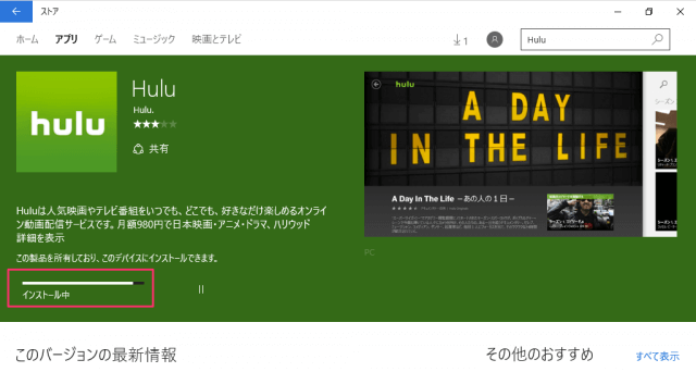 windows-10-store-app-hulu-09