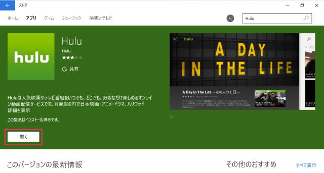 windows-10-store-app-hulu-10