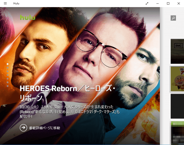 windows-10-store-app-hulu-13
