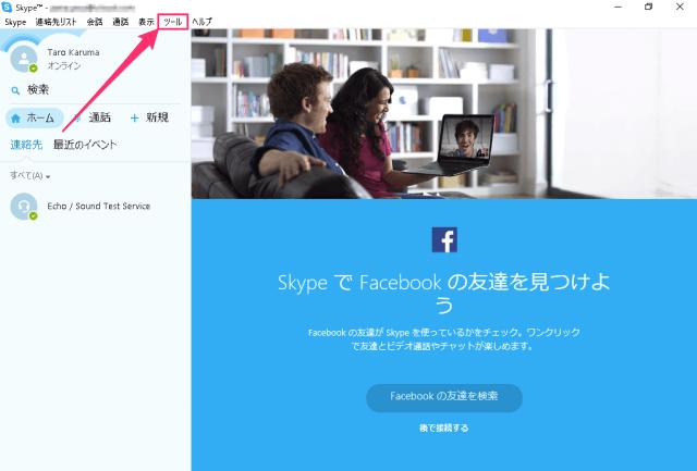 windows-skype-startup-disable-02