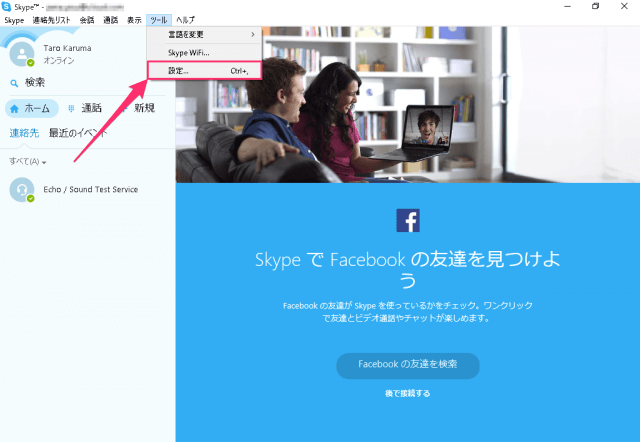 windows-skype-startup-disable-03