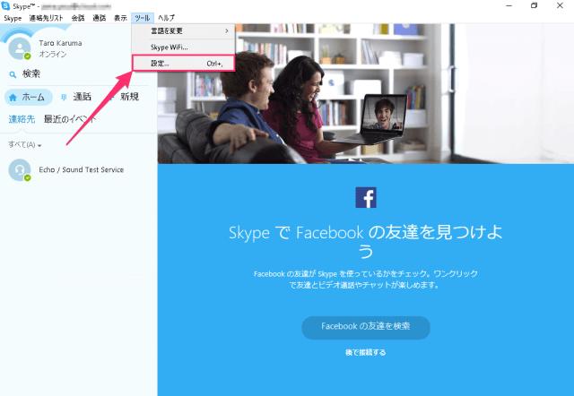 windows-skype-startup-disable-03