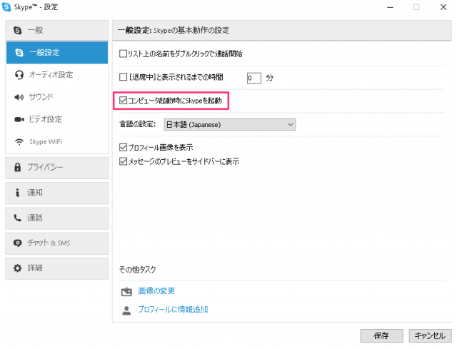 windows-skype-startup-disable-04