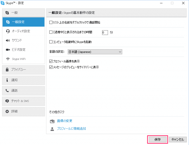 windows-skype-startup-disable-05
