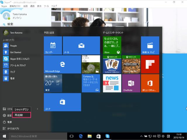 windows-skype-startup-disable-06