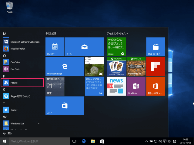 windows10-app-people-02
