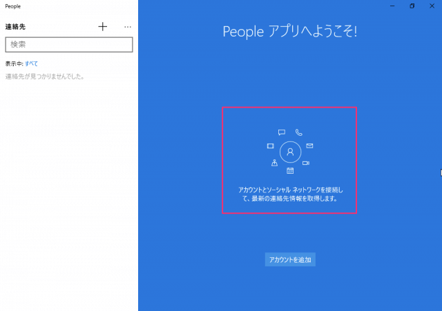 windows10-app-people-03