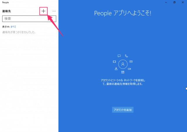 windows10-app-people-06
