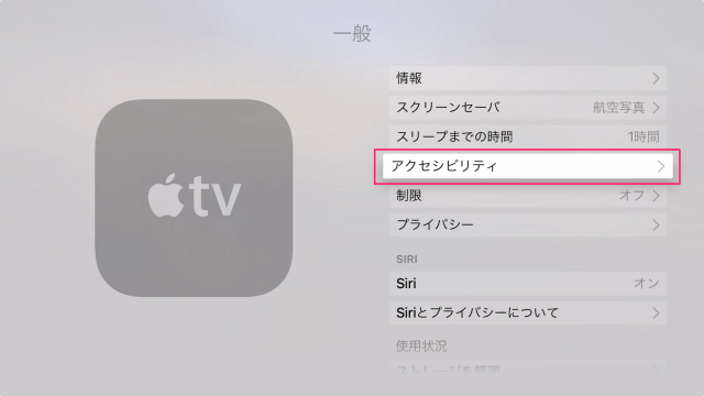 apple-tv-4th-gen-accessibility-04