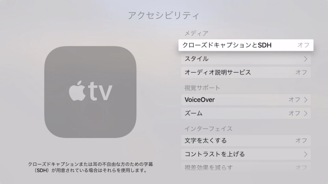 apple-tv-4th-gen-accessibility-05
