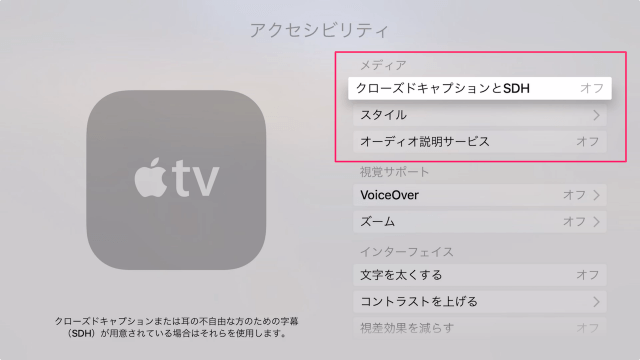 apple-tv-4th-gen-accessibility-06