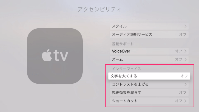 apple-tv-4th-gen-accessibility-08