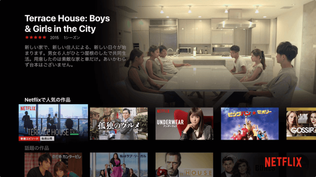 apple-tv-4th-gen-app-netflix-12