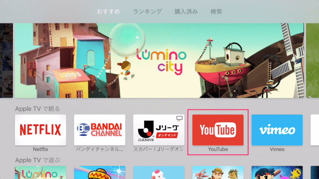 apple-tv-4th-gen-app-youtube-2