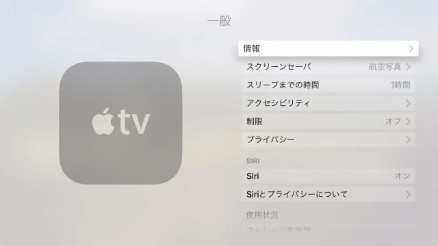apple-tv-4th-gen-information-05