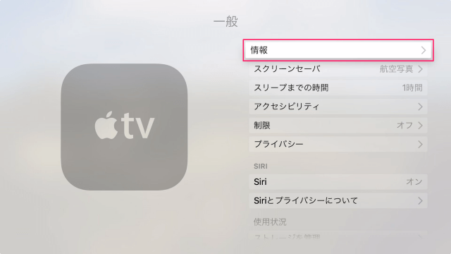 apple-tv-4th-gen-information-06