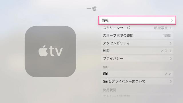 apple-tv-4th-gen-information-06