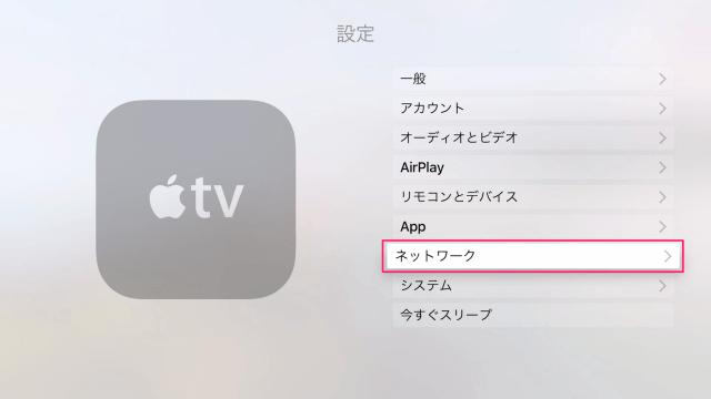 apple-tv-4th-gen-network-04