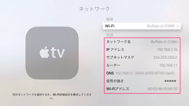 apple-tv-4th-gen-network-05