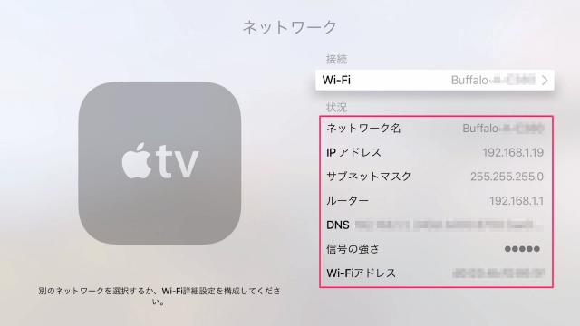 apple-tv-4th-gen-network-05