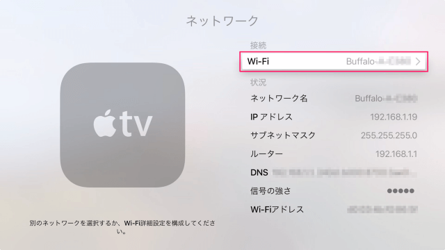 apple-tv-4th-gen-network-06