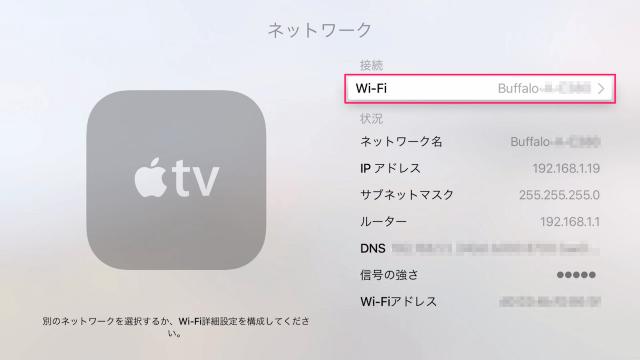 apple-tv-4th-gen-network-06
