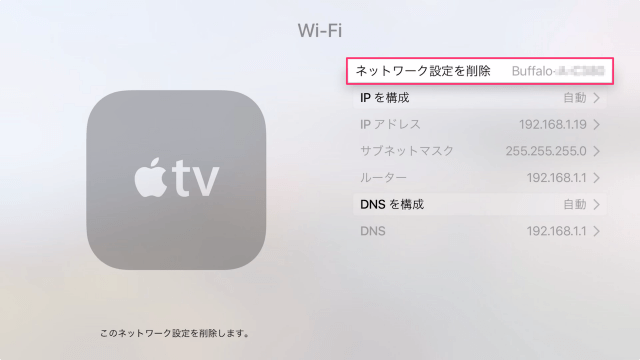 apple-tv-4th-gen-network-09