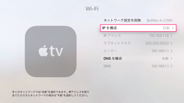 apple-tv-4th-gen-network-10