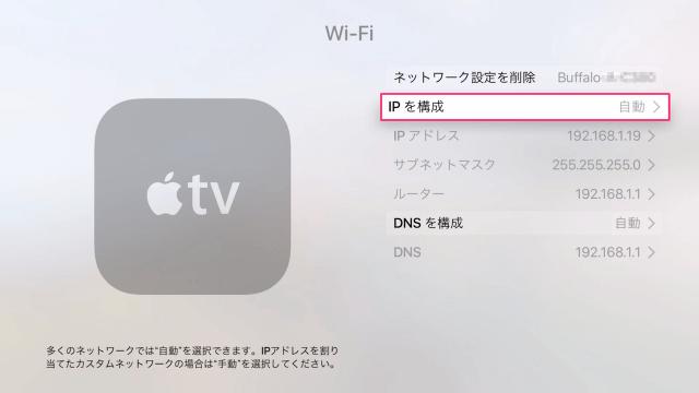 apple-tv-4th-gen-network-10