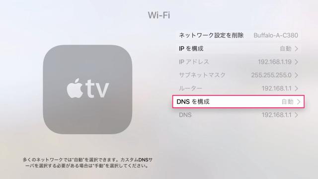 apple-tv-4th-gen-network-11