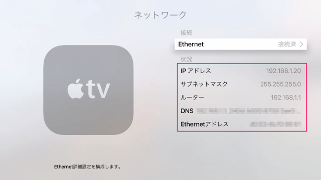 apple-tv-4th-gen-network-12