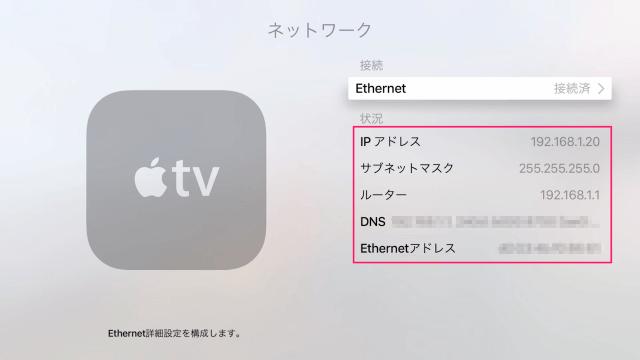 apple-tv-4th-gen-network-12