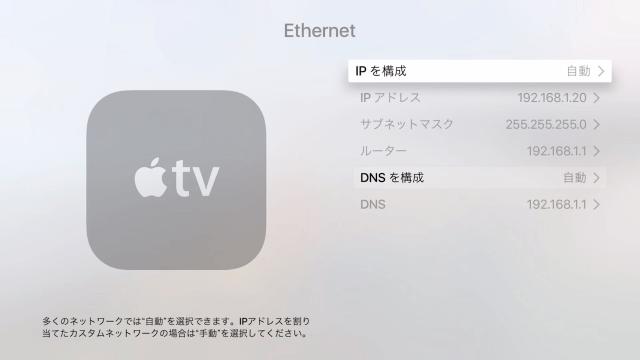 apple-tv-4th-gen-network-14