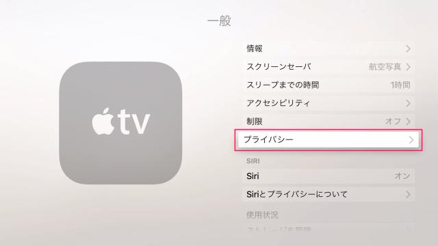 apple-tv-4th-gen-privacy-4