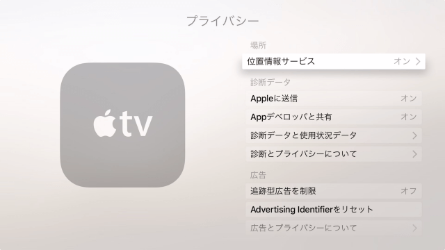 apple-tv-4th-gen-privacy-5
