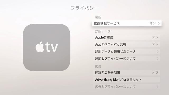 apple-tv-4th-gen-privacy-5