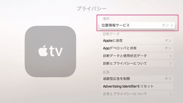 apple-tv-4th-gen-privacy-6