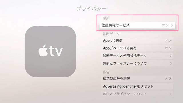 apple-tv-4th-gen-privacy-6