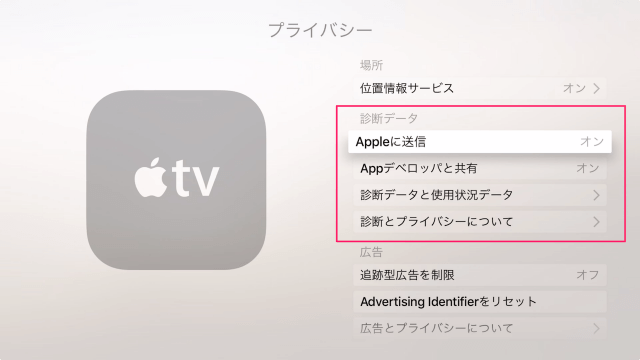 apple-tv-4th-gen-privacy-7
