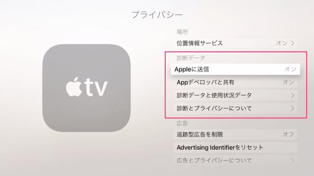 apple-tv-4th-gen-privacy-7
