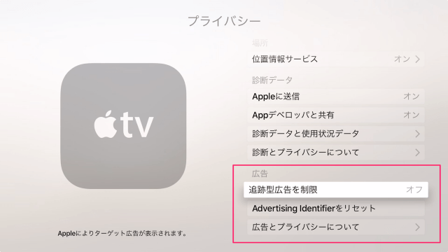 apple-tv-4th-gen-privacy-8