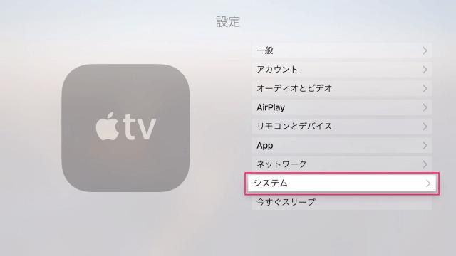 apple-tv-4th-gen-reset-settings-04