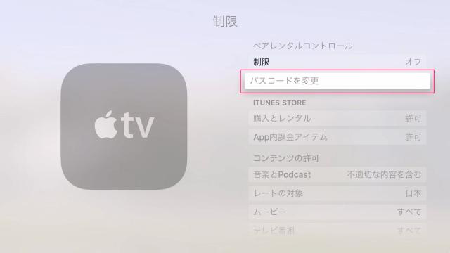 apple-tv-4th-gen-restrictions-10