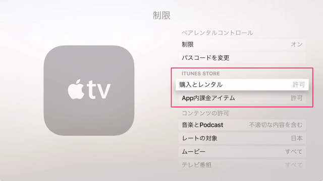 apple-tv-4th-gen-restrictions-11