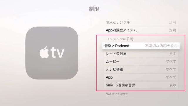 apple-tv-4th-gen-restrictions-12